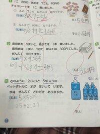 小学校2年生、算数の宿題です。 問題【3】の答えは何になると思いますか?  5×5=25㎗ ですよね? これに2ℓを足すと4.5リットルになると思うのですが、娘はまだ学校で小数点を習ってないので4.5は違うようです。 ...