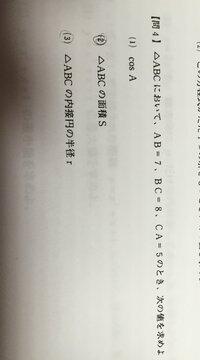 cosAは求まりましたが、 ヘロンの公式以外のやり方で面積を求めるやり方がわかりません。 cosAを用いてどのように求めたら出てきますか?