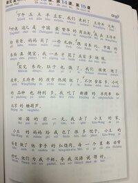 中国語の文章の訳を知りたいのですが良かったら教えてもらえせんか?