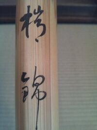 お茶杓の箱書に書いてある銘が読めないので教えを 頂きたいと思います。 大徳寺 高桐院 松長剛山禅師の箱書で宗秦作とまで はわかりました。 また、銘の下は「錦」と思うのですが、上がわからず 困っています...