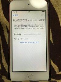 iPod touchでAppleIDとパスワードを忘れてしまいここから進めません… これってもう使えませんか??
