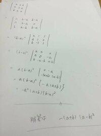 行列式  行列式の計算なのですがどこでミスをしているかがわからず困っています。