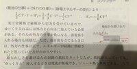 コンデンサーのエネルギー保存則です。 鉛筆で引いてある線のところの意味がわかりません。