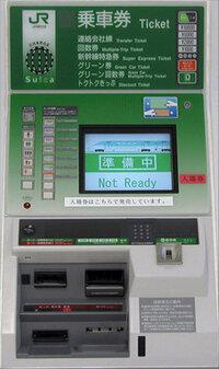 JR東日本管内にこういう自動券売機がありましたが、なんでなくなった?