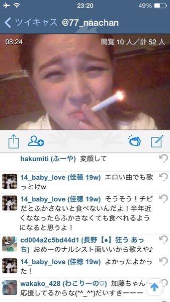 【画像あり】 加藤ナナが中3の時に喫煙って一生テレビ出るな 過去は過去だけど犯罪は犯罪だから。 こ
