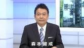 痴漢で逮捕されたNHKアナウンサー森本健成は今どうしていますか?
