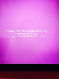 構成 で できません を プログラム した 更新 Windows 10にて「更新プログラムが構成できませんでした」と表示される