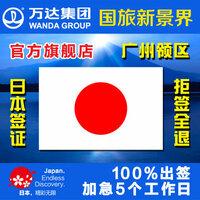 在日中国人100万人時代は近い? 中国・北京で「北京・観光分野における対日投資セミナー」開催 –4知事が日本各地の観光資源や投資環境をアピール https://www.jetro.go.jp/jetro/topics/2015/201505_topics5.html (JETRO 2015年5月)  今年から対日投資が大幅増加? ------- Konnichiwa, China...