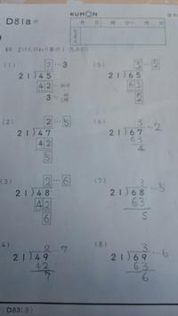 これはあっていますか? あっていてもできれば細かくやり方教えてください くもんの数学宿題何ですけど長くならないように頭で考えろと言われたのですがそれも教えてください  算数