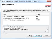 Oracle XEサービス・インスタンスをチェックしています。 予期した結果: まだインストールできません。 Oracle Database 11g Express Editionをインストールしようとした際に以上の メッセージが出力されてしま...
