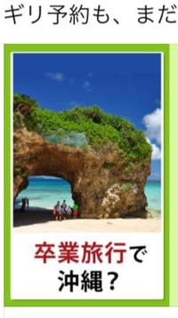 沖縄、この写真は沖縄のどこですか? わかる方おられましたら教えてください。  検索 旅行 家族 ホテル 万座毛 景色 美ら海 古宇利島 離島