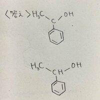 化合物D(写真の化合物です)にヨウ素と水酸化ナトリウム水溶液を加えて反応してさせると、特異臭をもつ黄色沈殿を生じる。 [問]この反応で生成する黄色沈殿は何か。その化合物の名称を記しなさい。また、この沈殿物をろ過したのち、ろ液を酸性にすると得られる芳香族化合物の名称を記しなさい。  最初はヨードホルム反応が起こっていることはわかるのですが、後半がどんな反応になっているのかがわかりません。説明を...