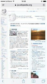 Wikipediaの表示をパソコン版からスマホ版に変えたいです。どうやるんですか?