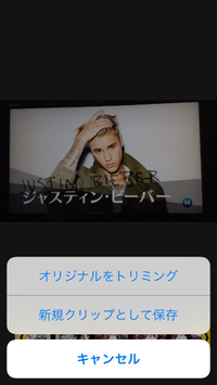 iPhoneでトリミングした動画は、 元通りの動画に直すことはできないですか?  4分あった動画を3分にトリミングしたけど、 元通りの4分に直したい  こんな時はどうしたらいいですか?