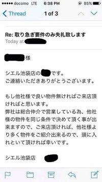 詐欺?不動産屋からメールが怪しすぎます。 私は一人暮らしをしようと物件を探していて、SUMOの気になった物件のページからある不動産屋(以下A会社)に問い合わせをしました。すぐにA会社からメールが届いたのです...