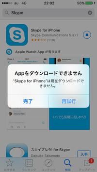 アプリを取ろうとすると取れません再試行してくださいとなります どうしたらいいですか?