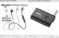 iPod classicのイヤホンジャックに、画像右側のBluetooth送信機を接続し、 画像左側のワイヤレスBluetoothイヤホンとペアリングして音楽を聞くことは可能ですか?
