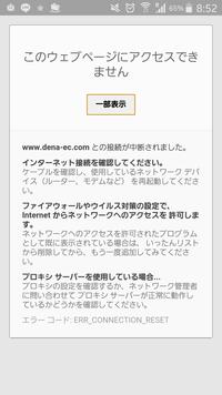 大至急 スマホ エラーの解除方法   下の画面が出たときの対処方法を教えてください。 ネットで色々調べてみましたが、パソコン向けの解決方法ばかりです。 ネット関係には全く詳しくない ので、用語とかもよく分かりません。。  今まで閲覧できていたサイト、アプリが急に見れなくなってしまいました。 サイト、アプリどちらも通販のDenaのものになります。 他のサイト、アプリは問題なく...
