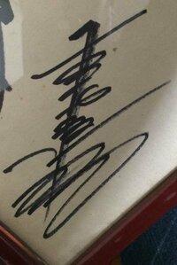 プロレスラーのサインについて質問します。 こちらのサインが誰のものかわかる方いらっしゃいましたら教えてください。  よろしくお願い致します。