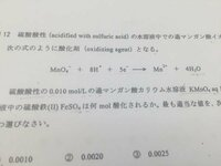 硫酸酸性の水溶液中での過マンガン酸イオンは、次の式のように酸化剤となる 硫酸酸性の0.001mol/Lの過マンガン酸カリウム100mlによって水溶液中の硫酸鉄FeSO(4)は何mol酸化されるか。