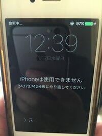 iPhoneが文鎮化しました。 どなたか、この状況から回復する方法を教えて下さい。