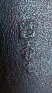 """南部鉄器の筒型の鉄瓶に書かれている銘なのですが""""天""""から下が読めません。 何という銘なのでしょうか??"""