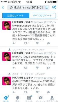 ヒカキンさんマニアの人、昔からのファンの人、教えてください。 私は最近ヒカキンさんにハマっちゃった者です。 昔のtwitterをさかのぼって読んでたのですが、 2012年3月12日に、ヒカキンさ んが、マホトさんとワニブンさんという人に、ホントにキレてるような、tweetをしてるのですが、大元の発言は消されてて不明です。 何て言われてキレたのか、教えてもらえませんか?元のtweetが...