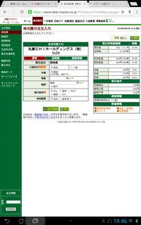 松井証券の取り引きについて質問です。 注文の時の特定と一般って何なんですか?