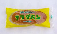 滋賀県の「サラダパン」って・・・おいしいのでしょうか?  実際に食べたことのある方、よろしくお願いします。  滋賀県人か否か、書き添えてください。