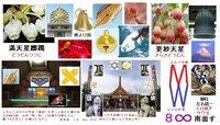 科学はNOベル(鐘)なりと神様は否定しているという確信を富士九湖の学問のすすめ旅行で確信しました。いかがでしょうか? 全文 http://blogs.yahoo.co.jp/syuushigaku/MYBLOG/yblog.html  富士山の誉れの冠は...