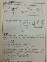 テブナンの定理の写真の問題について 独学で電気回路を勉強しています。  写真の問題について、開放端子電圧がなぜv0=E1+I0R1の式で表現されるのかどうしても理解できません。 なぜR2やE2が 使われることなく(無視できて)、v0を求めることができるのですか?  ここの式の説明、導き方を教えて下さい。よろしくお願いします。