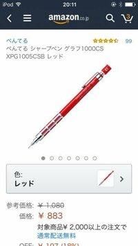 グラフギア1000と上の写真、どっちのペンが書きやすいですかね?どっち買うか悩んでます。教えてください