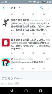 きっこ の ツイッター