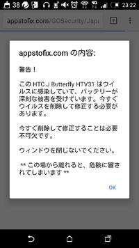 AndroidのChromeにて、消えないウィルス警告サイト? AuのAndroidのChromeで突然画像のような画面がうつりました。ウィルス感染していると言うのを知らせるサイトがあらわれました。ウィルスバスターでスキャンも...