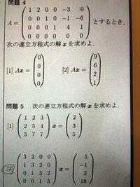 線形代数 拡大係数行列 この問題の解き方がわかりません 上の(1)はx1-x6まで全て0 (2)は解なし でしょうか 下はわかりません