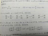 ヤコビ行列の関係の証明について。  写真のような問題(7.の問題です)で左から数えて1番目のものと4番目の式はヤコビ行列の逆行列を出した後で問題通りにr^2をかけたりして成り立つことが確認 できたのですが、...