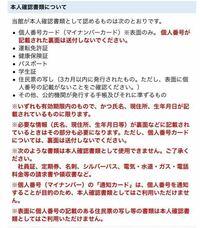 国会図書館の利用者登録についての質問です。 国会図書館の東京本館で利用者登録を行いたいのですが、本人確認書類で何の書類が有効なのかわかりません。 自分は20歳以上の大学生で、免許はまだ持っていません。 ...