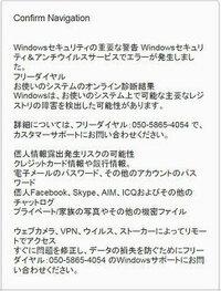 Windowsセキュリティの重要な警告 Windowsセキュリティ&アンチウイルスサービスでエラーが発生しました。 Windowsは、お使いのシステム上で可能な主要なレジストリの障害を検知した可能性があります。詳細につい...