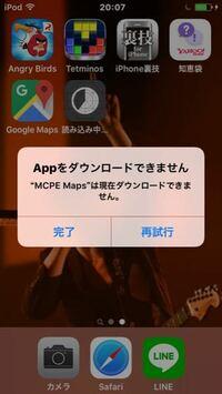 iPod touch ユーザーです mcpe mapをインストールしようとしたらこんな画面が出てきました どうすればいいですか?