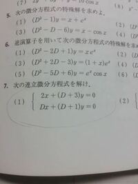 微分方程式の問題です。答えがx=2c1e^t+c2e^-2t y=-c1e^t -2c2e^-2t です。 連立してx出して、それを代入してyをだすのが一般的なやり方だと思うのですが答えのc1c2の前に係数が付いているのがどこから来たのかわかりません。 分かる方教えてください。
