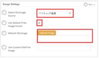 Twitter Cardsの設定について教えてください。 wordpressのプラグインであるall in one seo packを使用し、Twitter Cardを使えるようにしております。 記事毎に設定したアイキャッチ画像がtwitter cardは表示されることは確認済みですが、トップページのアイキャッチ画像が登録できずtwitter cardの設定ができません。下の「upload...