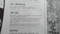韓国製の温水洗浄便座を購入しました。 説明書がハングルでしたが、ボタンのレイアウトでだいたいは理解できたのですが、添付写真のボタンだけがわからなかったです。 説明文も添付しますので、翻訳出来る方がい...