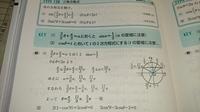 三角関数の問題です。 (1)の問題で3/2θのところがθならわかるんですが、3/2θの時はどのようにやればいいんですか?