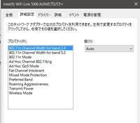 ネットワークアダプタの速度について intel(R)WiFiLink5300AGN(https://www.amazon.co.jp/gp/product/B00A0JZ63M/ref=oh_aui_detailpage_o02_s00?ie=UTF8&psc=1)を購入しました。  以前、装備されていたアダプタの速度が54.0Mbpsまでの性能の物なので、今回lntel(R)W...