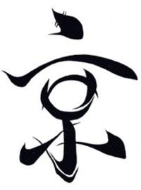 習字は基本的に漢字が下手というか、ちゃんとした字を書けない人が多いですね。 例えば、この『京』、7画目は払いですが レ点に見えます。こんなの漢字テストで書いたら 間違いでバツにされ ます。 なんで習字の人は、もっとちゃんとした字を書けないんですかね?