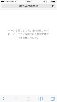 スマホでヤフーメールを開こうとすると、『ページを開けません。Safariはサーバにセキュリティ保護された接続を確立できませんでした』とメッセージが表示されて、メールが使えません。 解除方法などありますか?...
