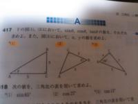 三角比の初歩的な問題です。 (1),(2)はθが表記されており、そのθを左下に持ってきて値を出したのですが、(3)はありません。 この場合どこの角を左下に持ってくれば良いのか分かりません。教えてください。ちなみに答えは60°の角を左下に持ってきてます。