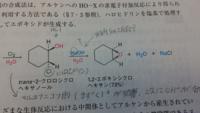 有機化学でエポキシ化の生成のところで質問聞いて下さい。参考書には分子内Sn2反応とだけ書かれていたのですが、具体的的に反応の詳細を教えてほしいです。よろしくお願いします。