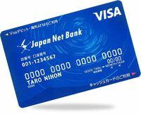 ジャパンネット銀行のVISAカードは、ペイパルに登録できますか? 下の写真のものについてです。あとトークンがついているカードです。