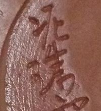 焼き物の窯の漢字の読み方を教えてください。 画像の二文字の下に●●窯正文と書かれています。 日本の物でしょうか、中国の物でしょうか。 宜しくお願い致します。